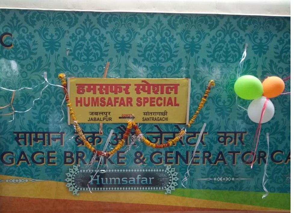 संतरागाछी-जबलपुर के बीच नई साप्ताहिक हमसफर ट्रेन शुरू