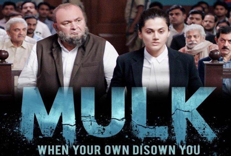 मुल्क मूवी रिव्यु - मुस्लिम परिवार की भावुक कहानी है मुल्क