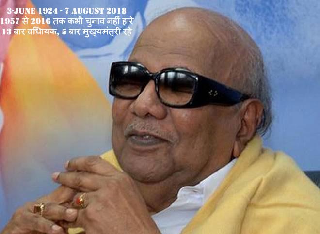 तमिलनाडु के पूर्व सीएम एम करुणानिधि का निधन