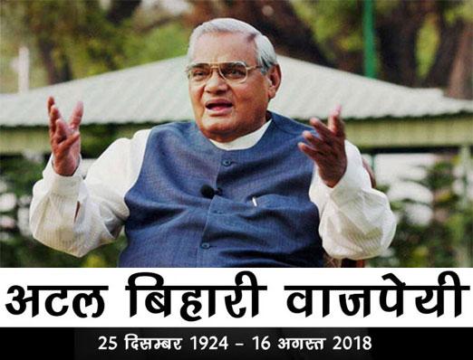 भारत रत्न और पूर्व प्रधानमंत्री अटल बिहारी वाजपेयी का निधन
