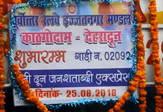 काठगोदाम-देहरादून के बीच नैनी-दून जन शताब्दी ट्रेन शुरू