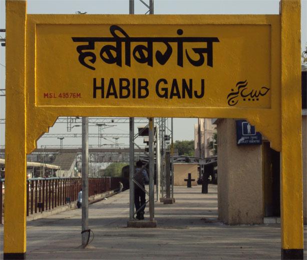 बिरला नगर नहीं हबीबगंज का नाम होगा अटल रेलवे स्टेशन!