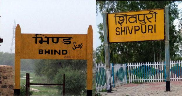 भिंड और शिवपुरी को कोलकाता के लिए मिलेगी पहली ट्रेन