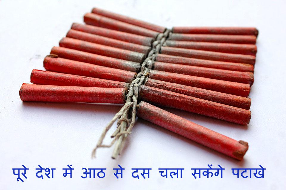 दिवाली पर दिल्ली/एनसीआर में पटाखों की बिक्री पर रोक नहीं