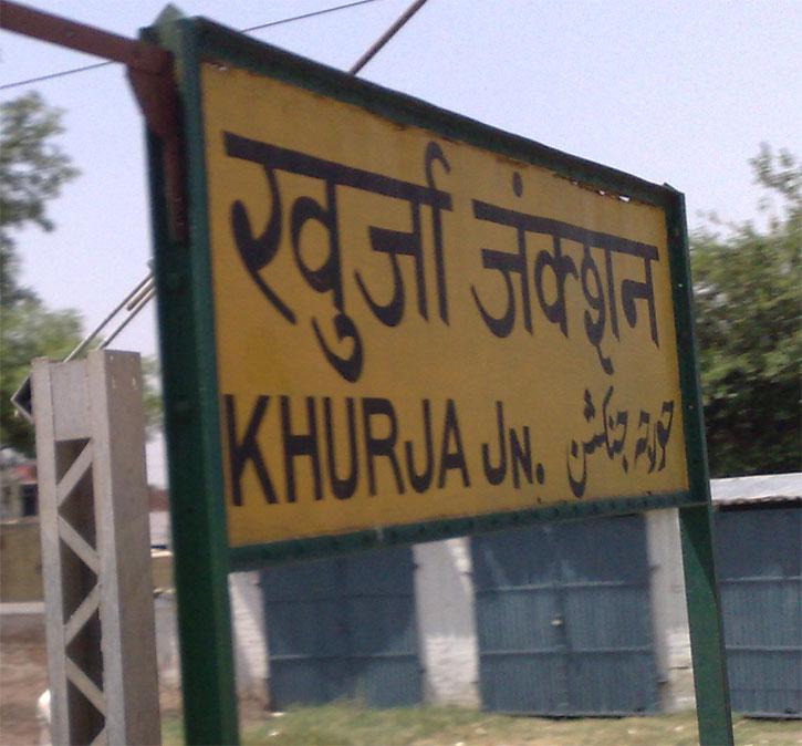 मुस्लिम महा सभा के लिए खुर्जा पर 12 ट्रेनों का ठहराव