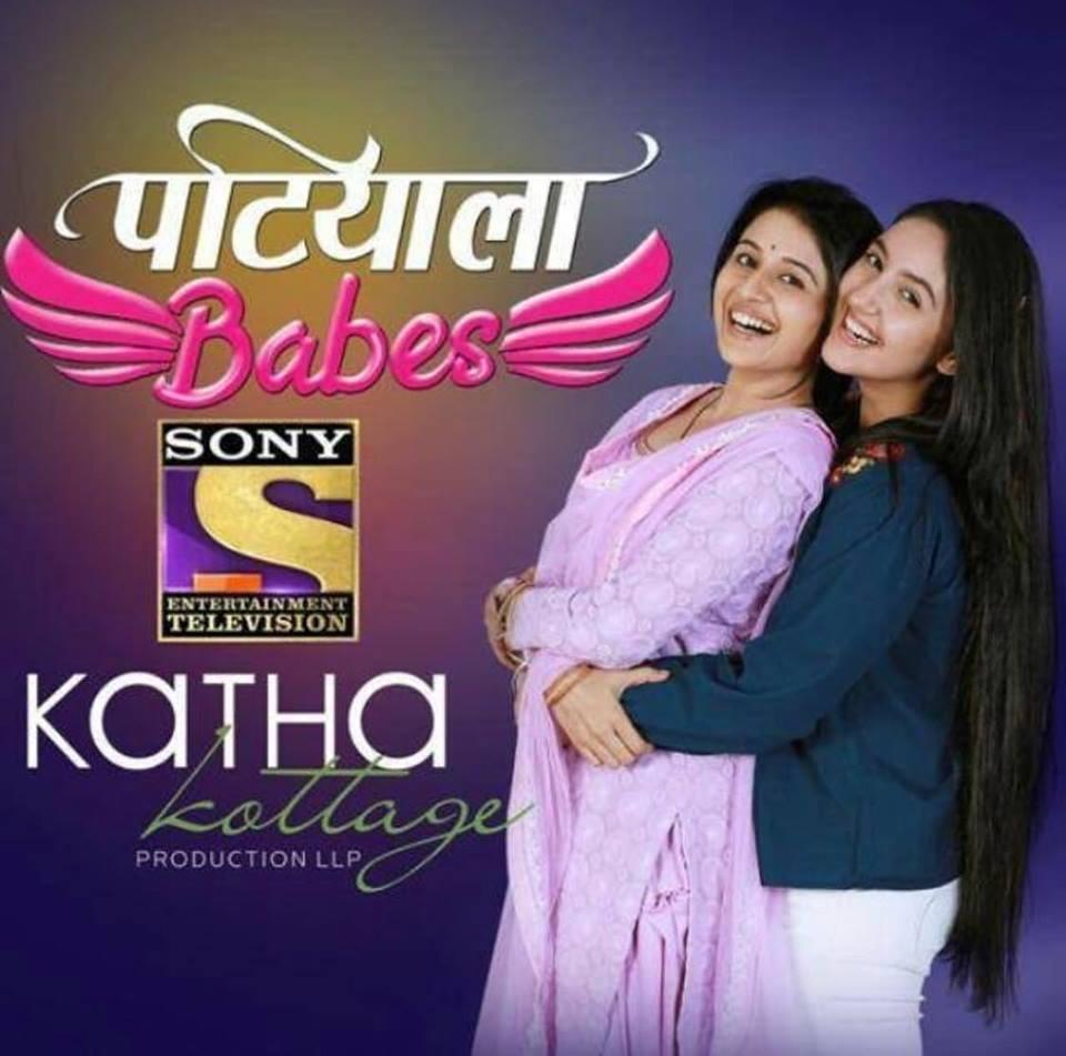 पटियाला बेब्स -- सोनी टीवी पर नया शो