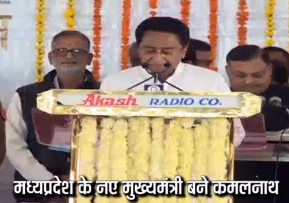 कमलनाथ बने मध्य प्रदेश के 18वें मुख्यमंत्री