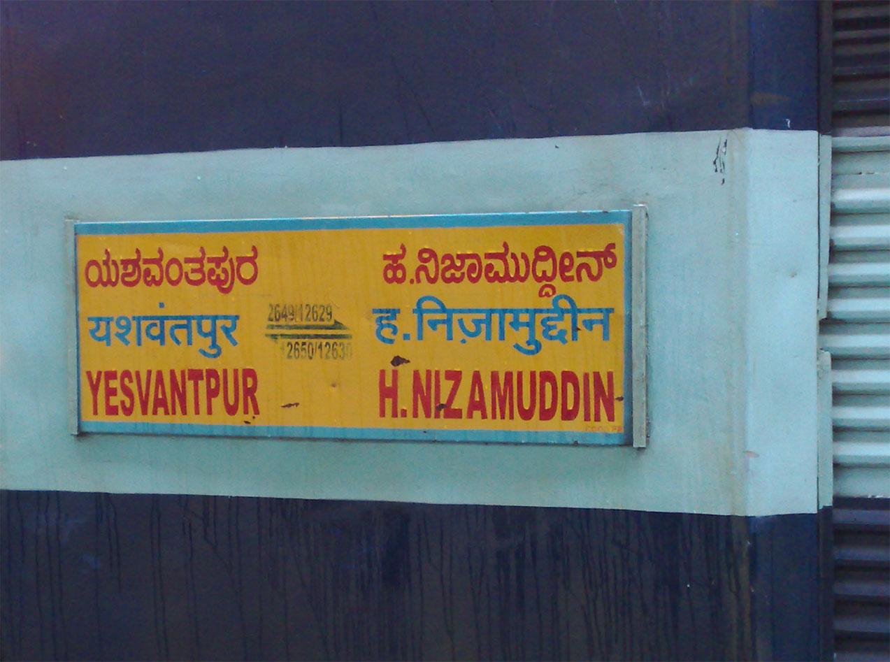 कर्नाटक संपर्क क्रांति का ग्वालियर में स्टॉपेज 25 दिसम्बर से