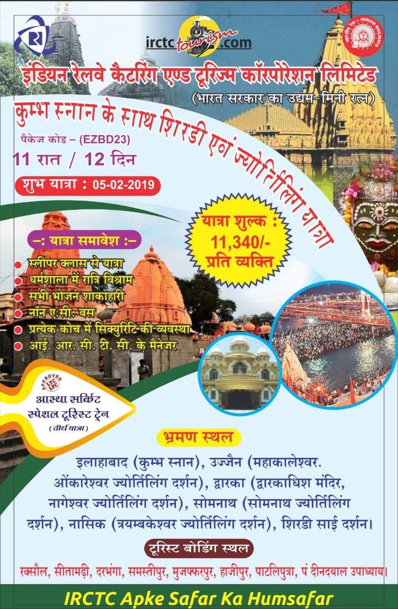 रेलवे कराएगा कुंभ स्नान के साथ शिरडी और ज्योतिर्लिंग की यात्रा
