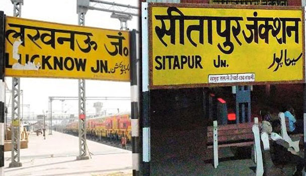 लखनऊ जं. से सीतापुर के लिए 9 जनवरी से चलेंगी ट्रेनें