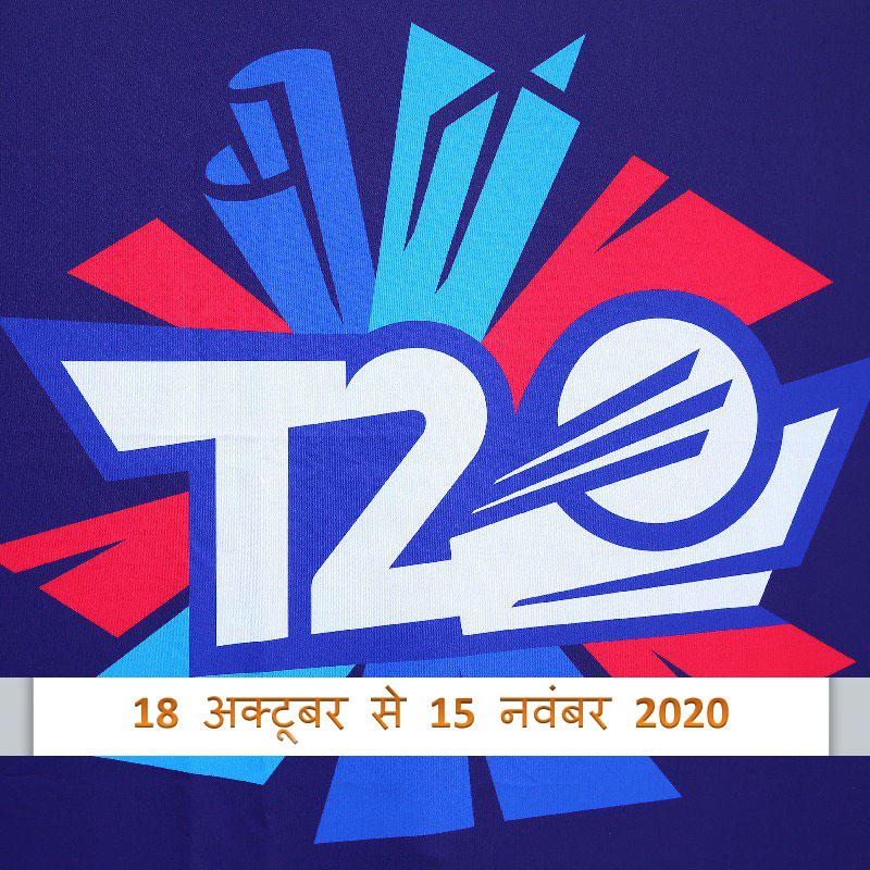 टी20 विश्व कप 2020 का कार्यक्रम घोषित