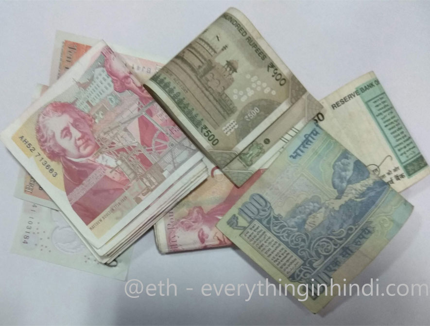 पैसा क्या है? जानिए पैसे का परिचय उसी के द्वारा