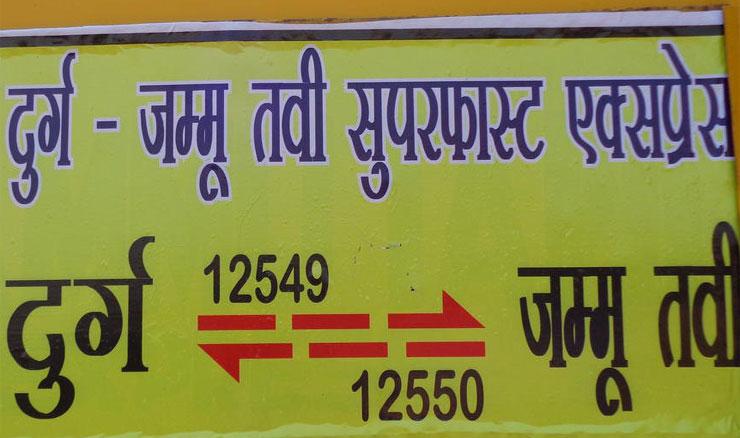 जम्मू-दुर्ग का ग्वालियर में और झाँसी-इटावा का मालनपुर में स्टॉप 21 फ़रवरी से