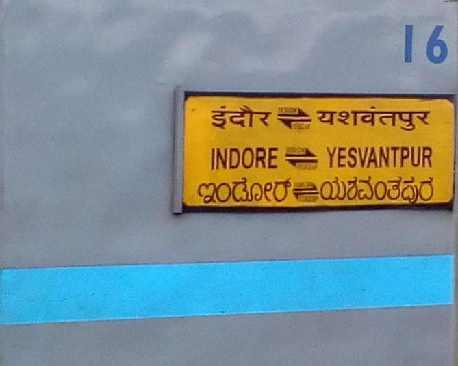 इंदौर-यशवंतपुर एक्सप्रेस ट्रेन 3 मार्च से महू से चलेगी