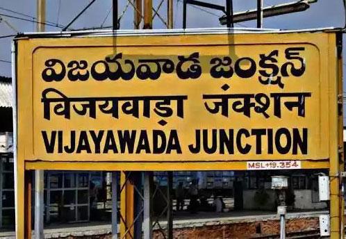 विजयवाड़ा - दिल्ली के बीच एक नई राजधानी एक्सप्रेस!