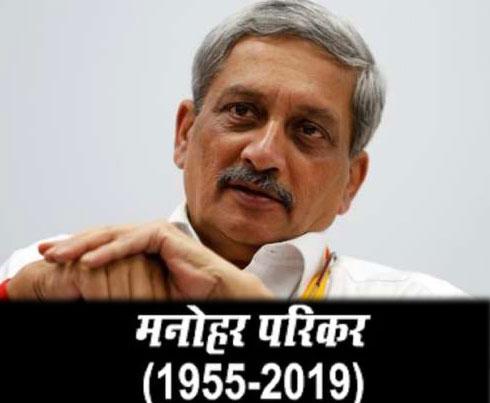 दुखद समाचार - नहीं रहे गोवा के मुख्यमंत्री मनोहर पर्रिकर