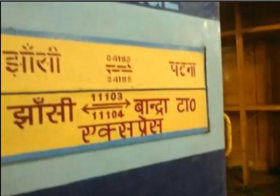 आज से झाँसी - बांद्रा के बीच नई ट्रैन; 11103/04 होगी साप्ताहिक