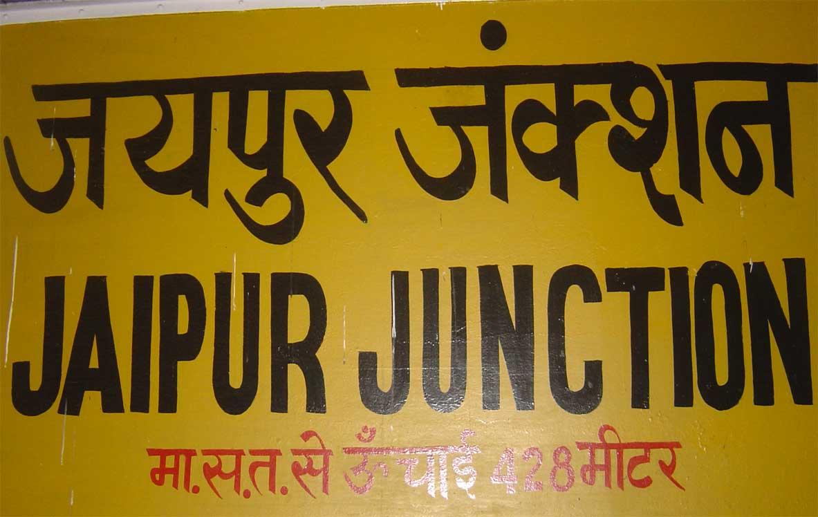 जयपुर सबसे स्वच्छ स्टेशन, ग्वालियर का स्थान 144वाँ