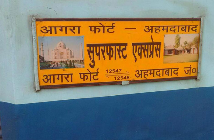 आगरा फोर्ट - अहमदाबाद एक्सप्रेस तीन दिन ग्वालियर आएगी