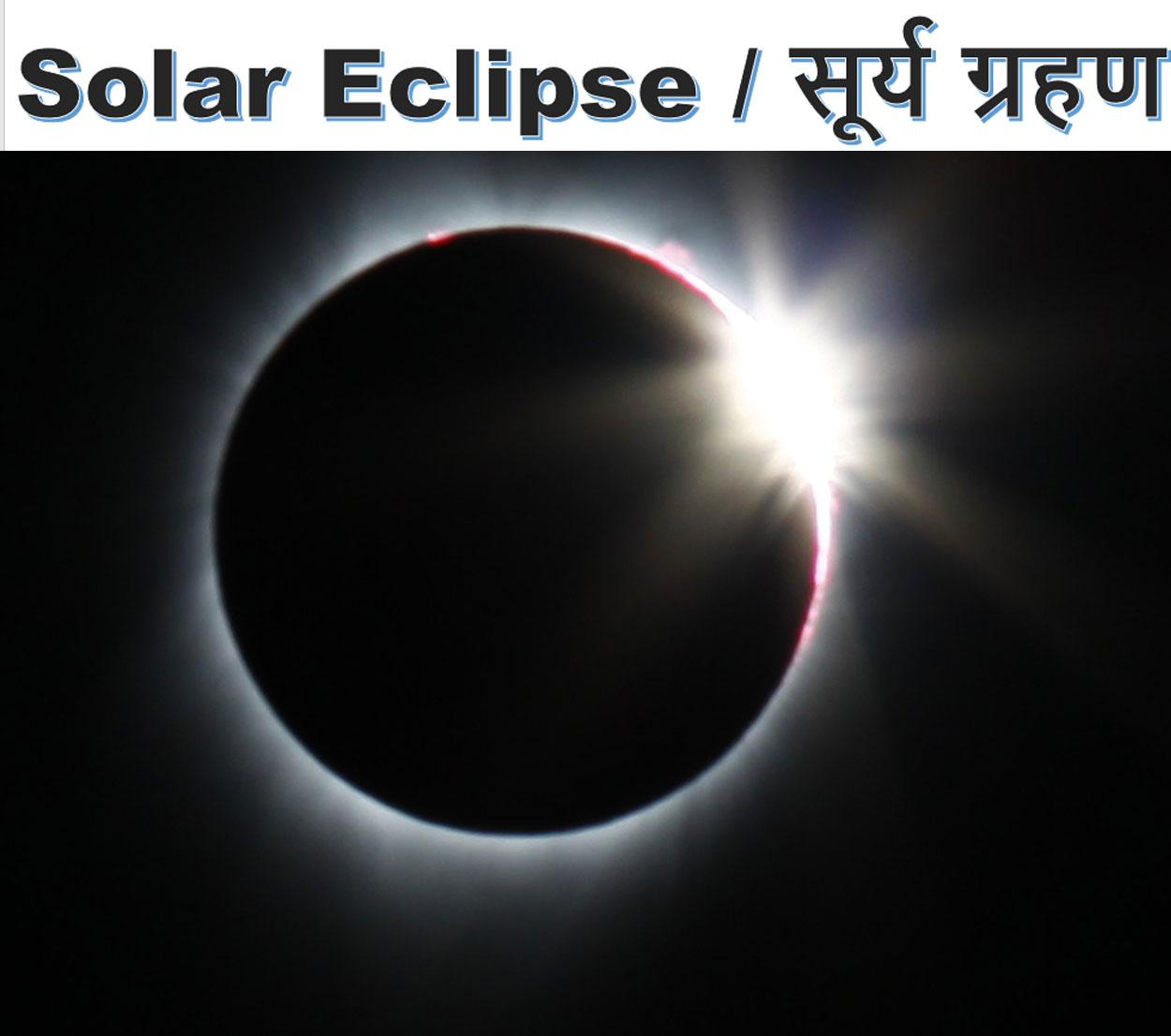 इस वर्ष का अंतिम सूर्य ग्रहण 26 दिसंबर को