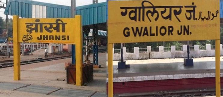 ग्वालियर-श्योपुर लाइन का विस्तार कोटा तक, मिले सौ करोड़