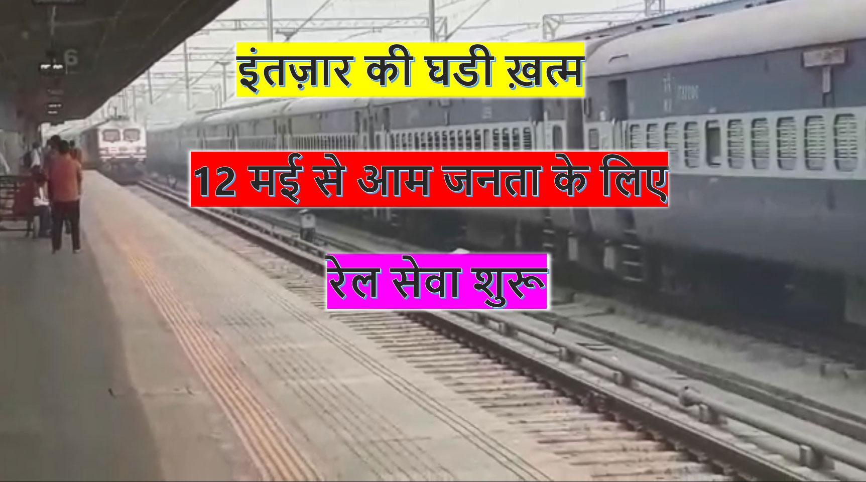 12 मई से ट्रेन चलाने की तैयारी