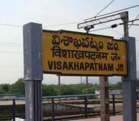 विशाखापट्टनम ए-1 श्रेणी के रेलवे स्टेशनों में सबसे साफ