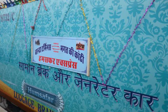 जोधपुर को मिली एक और हमसफर, रेल मंत्री ने दिखाई हरी झंडी