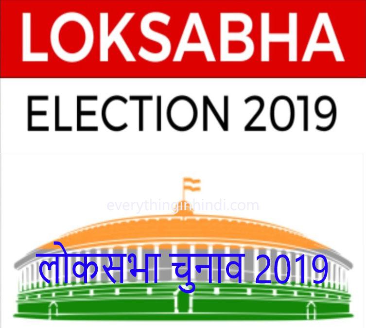 चुनाव 2019
